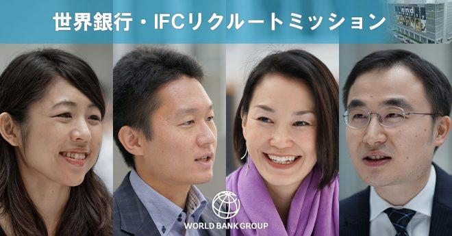 2018年 世界銀行・IFCリクルートミッション募集開始(2018年2月2日開始、エントリー締切:2月26日、書類締切:2月28日)