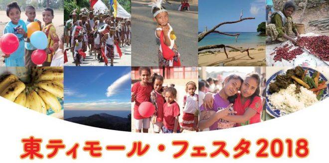 5/19(土) 東ティモール・フェスタ2018 開催@上智大学
