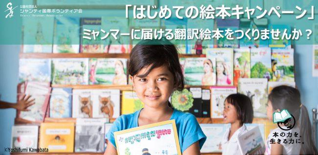 「はじめての絵本キャンペーン」ミャンマー翻訳絵本ワークショップ × H.I.S 旅と本と珈琲とOmotesando