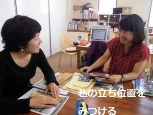地域づくり・人づくりのためのコミュニケーションスキルを学ぶインターン