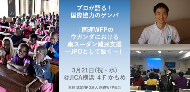 【現地報告会】プロが語る!国際協力のゲンバ「国連WFPのウガンダにおける南スーダン難民支援~JPOとして働く~」