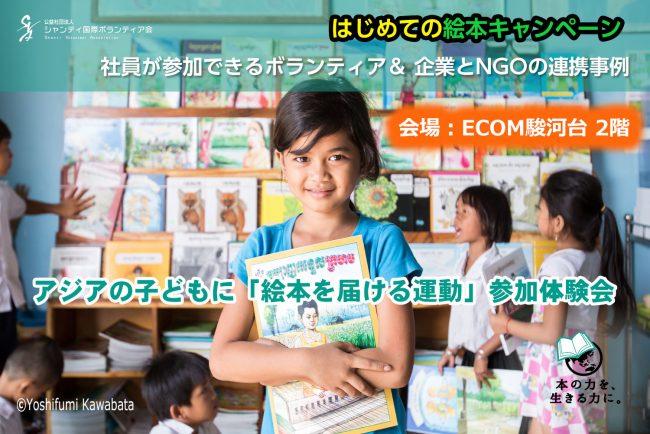 「はじめての絵本キャンペーン」社員が参加できるボランティア& 企業とNGOの連携事例 ―アジアの子どもに届ける翻訳絵本ワークショップ