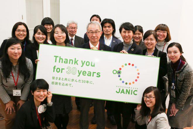 【お礼とご報告】JANIC30周年記念募金