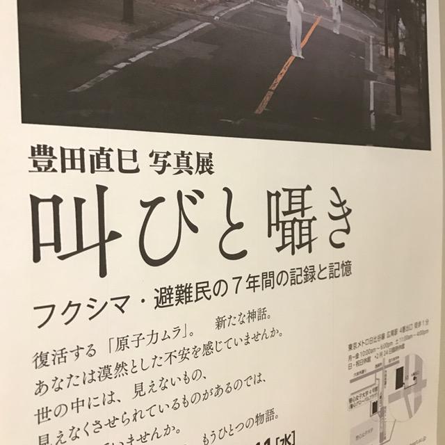 豊田直巳写真展「叫びと囁き」:BE*hive特別企画展示