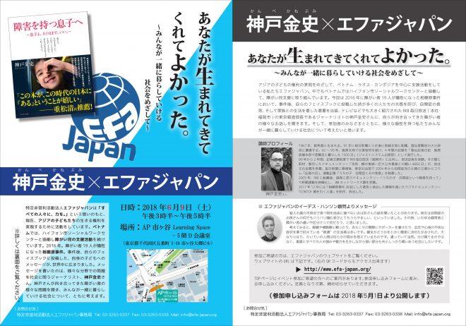 【認定NPO法人エファジャパン】6月9日開催イベントの参加者を募集!