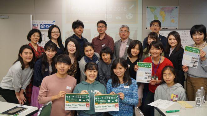 だれでも参加できる「世界一大きな授業」in名古屋