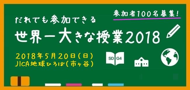 だれでも参加できる「世界一大きな授業」in 東京