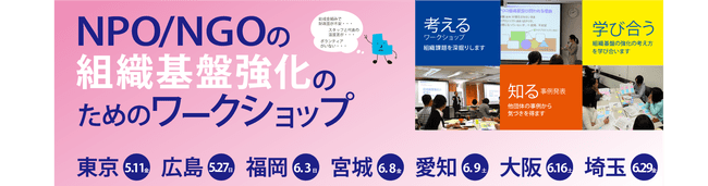 6/29埼玉「NPO/NGOの組織基盤強化のためのワークショップ」参加者募集