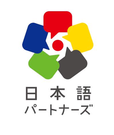 "国際交流基金""日本語パートナーズ""第4回募集(台湾4期)"