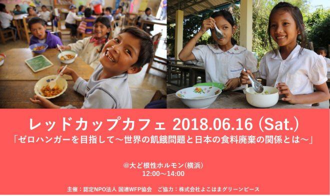 【参加者募集】レッドカップカフェ「ゼロハンガーを目指して~世界の飢餓問題と日本の食料廃棄の関係とは~」