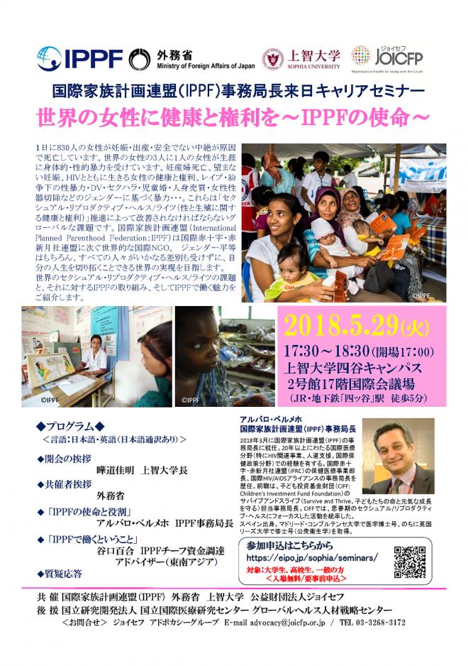 《5/29開催》世界の女性に健康と権利をーIPPFの使命ー 【IPPF事務局長来日キャリアセミナー 】