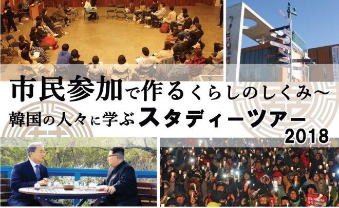 市民参加で作るくらしのしくみ~韓国の人々に学ぶスタディーツアー2018