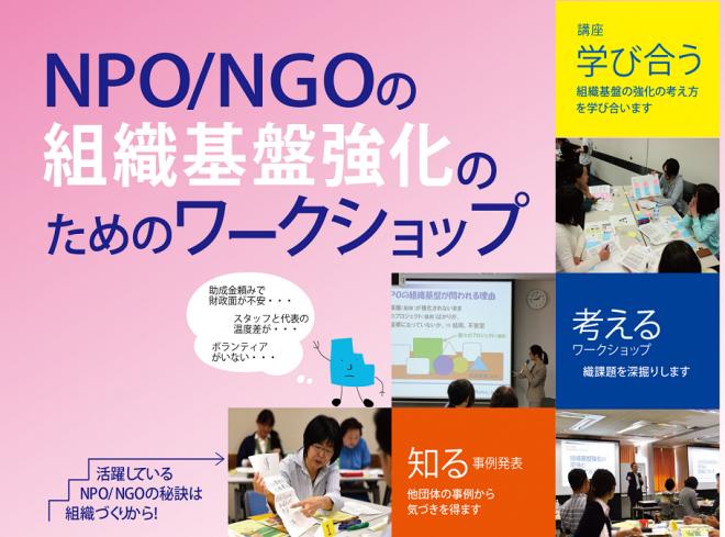 6/3福岡「NPO/NGOの組織基盤強化のためのワークショップ」参加者募集