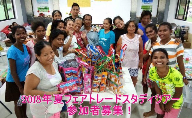 【2018年8月22日~29日フィリピンフェアトレードスタディーツアー】~持続可能な生計アプローチを学ぼう~