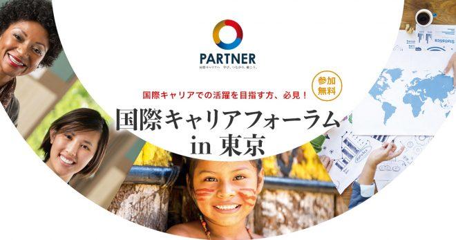 【7月21日(土)開催】国際キャリアフォーラムin東京