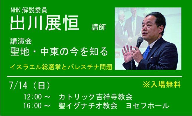 【7/14(日)講演会】『聖地・中東の今を知る』出川展恒 NHK解説委員