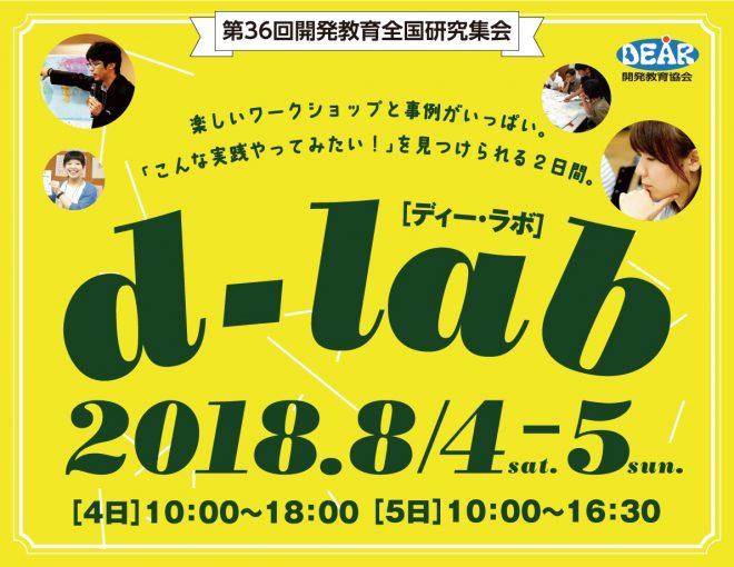 【d-lab2018】学生・社会人ボランティア30人募集!