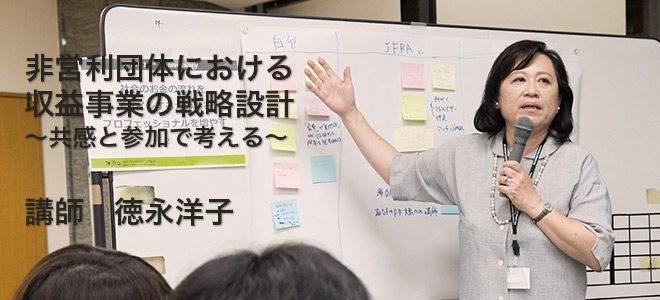 【7月20日 13時ー16時】非営利団体における収益事業の戦略設計~共感と参加で考える~