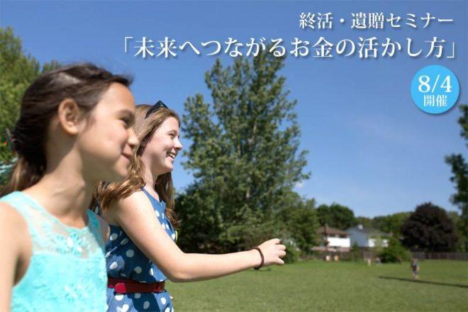【8/4(土) 終活・遺贈セミナー】「未来へつながるお金の活かし方」
