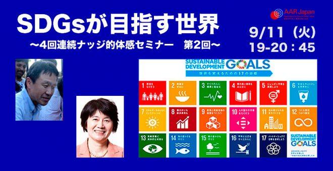 9/11(火)4つの視点を通して見るSDGsが目指す世界 ナッジ的SDGs体感セミナー第2回