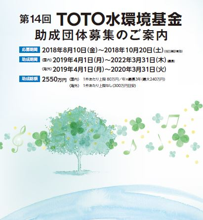 第14回TOTO水環境基金 助成団体募集