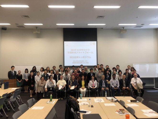 誰も取り残さない社会を目指す「2019 年G20サミット市民社会プラットフォーム設立記念シンポジウム」(6/19)を開催