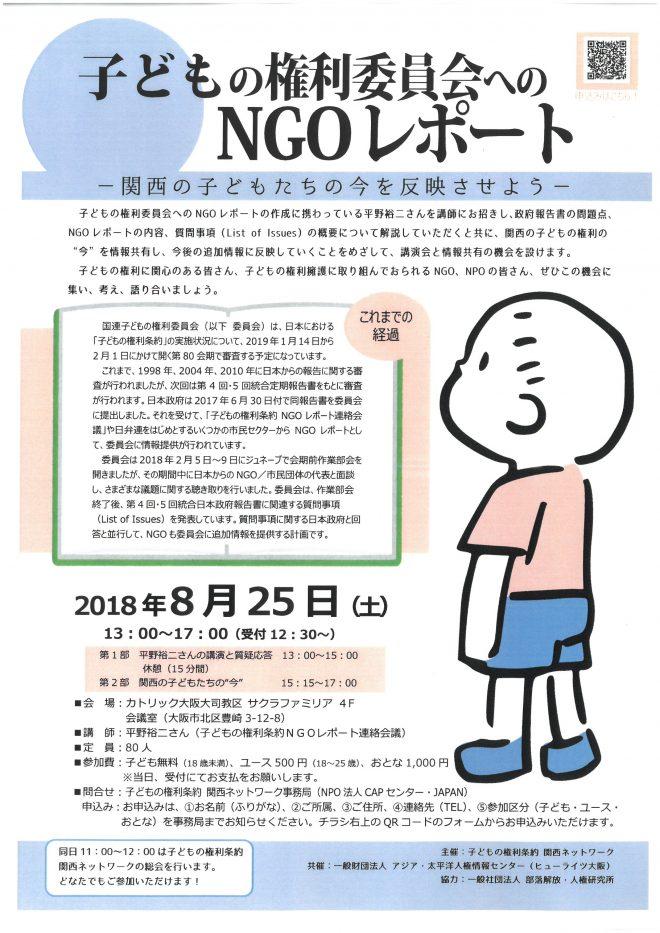 子どもの権利委員会へのNGOレポート-関西の子どもたちの今を反映させよう-