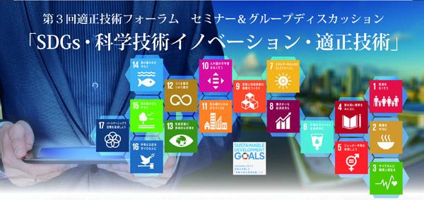第3回適正技術フォーラム「SDGs・科学技術イノベーション・適正技術」