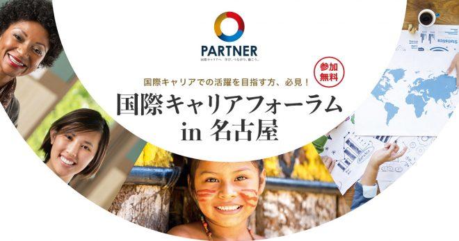 【9月1日(土)開催】 国際キャリアフォーラム in 名古屋