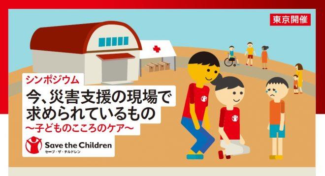 11/17(土)東京シンポジウム「今、災害支援の現場で求められているもの~子どものこころのケア~」