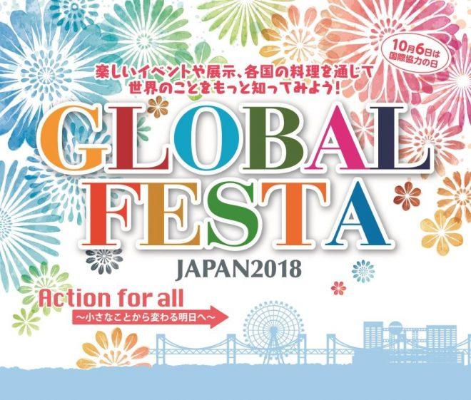 【グローバルフェスタ】台風24号接近に伴う9/30日開催中止のお知らせ
