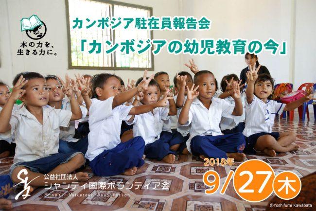 カンボジア報告会「カンボジアの幼児教育の今」