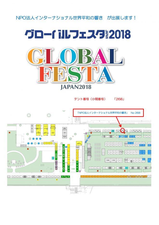 「グローバルフェスタJAPAN2018」(9月29日、30日) にブース出展します!