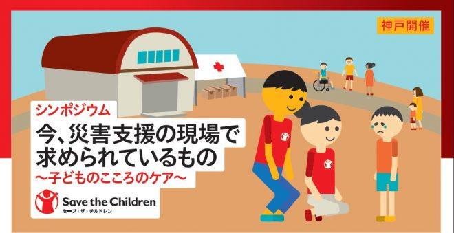 11/11(日)神戸シンポジウム「今、災害支援の現場で求められているもの~子どものこころのケア~」