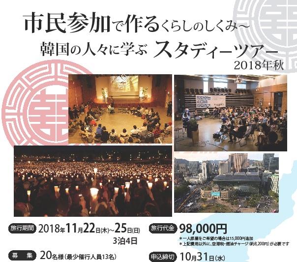「市民参加で作るくらしのしくみ~韓国の人々に学ぶスタディーツアー」参加者募集!