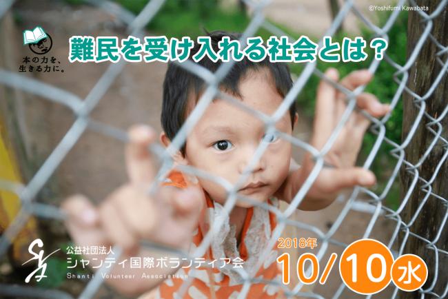 イベント「難民を受け入れる社会とは」–タイ国境の難民キャンプで暮らす難民の現状と日本の受け入れ現場から考える–