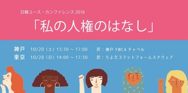 <東京開催>私の人権のはなし「『美しさ』は、誰が決める? ~ルッキズムに関する日韓比較~」