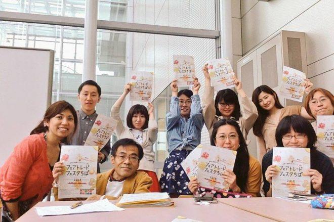 【10/14(日)船橋】フェアトレードちば運営会議