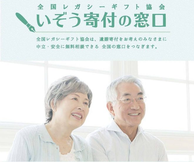 【10/22開催】NPO向け遺贈寄付研修