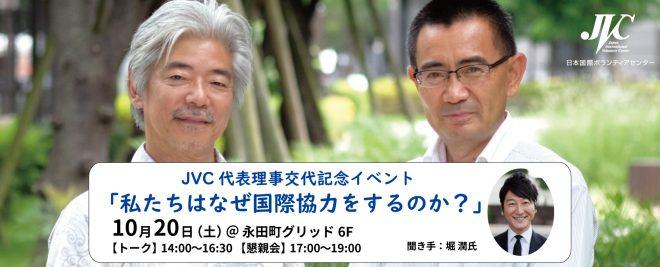 10/20(土)JVC代表理事交代記念イベント「私たちはなぜ国際協力をするのか?」(聞き手・堀潤)
