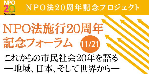 11/21 NPO法施行20周年 記念フォーラム 「これからの市民社会20年を語るー地域、日本、そして世界からー」