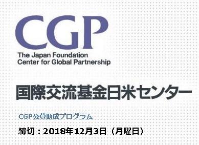 2019年度国際交流基金日米センター 一般公募助成募集