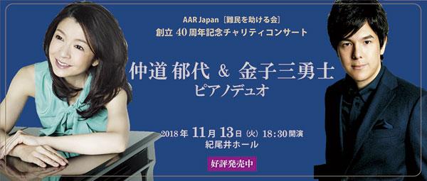11/13(火)2人の人気ピアニスト仲道郁代と金子三勇士によるコラボ AAR創立40周年記念チャリティコンサート