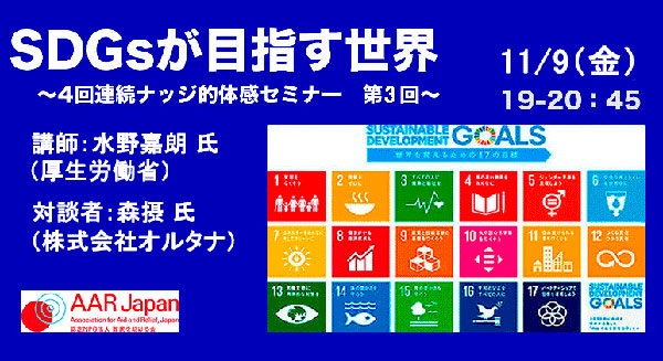 11/9(金)4つの視点を通して見るSDGsが目指す世界 ナッジ的SDGs体感セミナー第3回