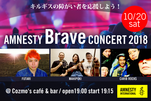【10/20(土)東京・渋谷でライブ開催!】AMNESTY Brave CONCERT 2018 ~キルギスの障がい者のために声を上げよう~