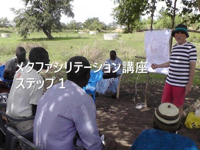 メタファシリテーション講座ステップ1(京都11月)