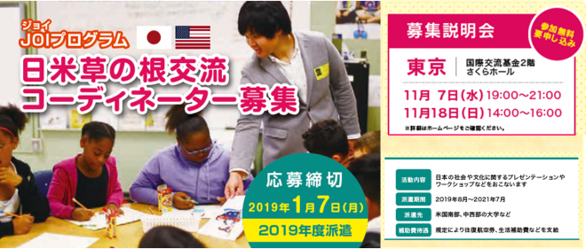 2019年度米国派遣 日米草の根交流コーディネーター募集(JOIプログラム)