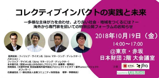 【10/19開催】特別公開フォーラム「コレクティブインパクトの実践と未来」