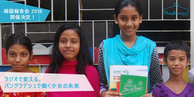 バングラデシュ駐在員 帰国報告会 2018「ラジオで変える、バングラデシュで働く少女の未来」【国際協力NGOシャプラニール】