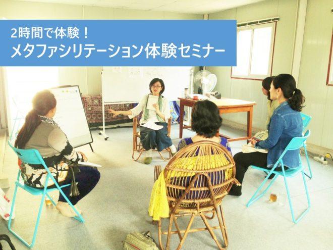 【講座】メタファシリテーション体験セミナー(京都11月)